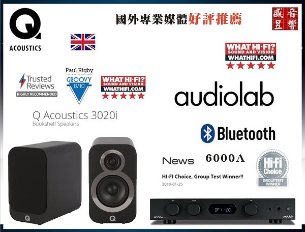 『盛昱音響』英國 Q Acoustics 3020i 喇叭+Audiolab 6000A 無線串流綜合擴大機『現貨』