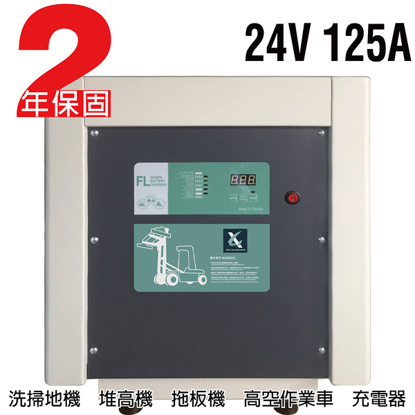 【CSP】24V125A充電器 電動堆高機 油壓車 電動油壓拖板車 FL 24125叉車充電器MF NF 電動工程車
