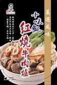 十味觀紅燒牛肉爐鍋底(600g/包)【合迷雅好物超級商城】
