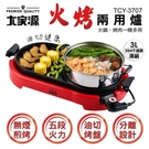 免運~新年圍爐中秋烤肉【大家源】~大家源火烤兩用爐 《 TCY-3707 》可刷卡【信源電器】