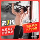 卓牌引體向上器 牆體上壁單杠 家用 室內單雙杠沙袋架子鍛煉健身器 材  快速出貨