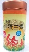 源順~優質蛋白素250公克/罐