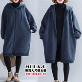 *MoDa.Q中大尺碼*【D1596】韓版保暖厚刷毛連帽口袋長版外套