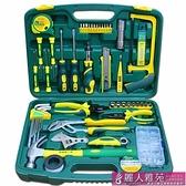 工具套裝得威斯多用家用工具套裝多功能五金工具箱電工木工機修維修組套 【麗人雅苑】