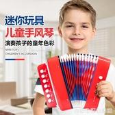男孩女孩兒童小手風琴初學者音樂玩具樂器2-3歲入門生日禮物早教 雙十二全館免運