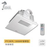ALASKA 阿拉斯 300BRP 多功能浴室暖風乾燥機 PTC系列 / 300BRP豪華型 (遙控型) 110V/220V 不含安裝