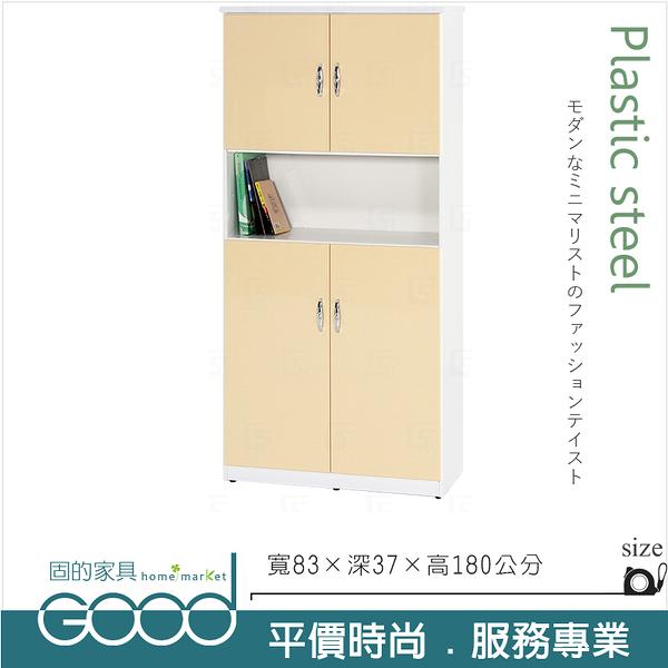 《固的家具GOOD》125-12-AX (塑鋼材質)2.7×高6尺開門鞋櫃-鵝黃/白色【雙北市含搬運組裝】