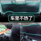 汽車遮陽罩汽車用防曬隔熱遮陽擋遮光簾擋陽板車內前擋風玻璃車窗貼太陽檔罩 LX 智慧 618狂歡