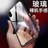 iPhoneX手機殼蘋果X透明鋼化玻璃殼防摔iPhone X女男超薄全包 智能生活館