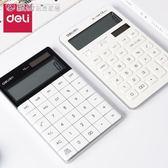 計算機 得力計算器學生用太陽能辦公用商務型時尚女計算機器小型便攜小號 繽紛創意家居