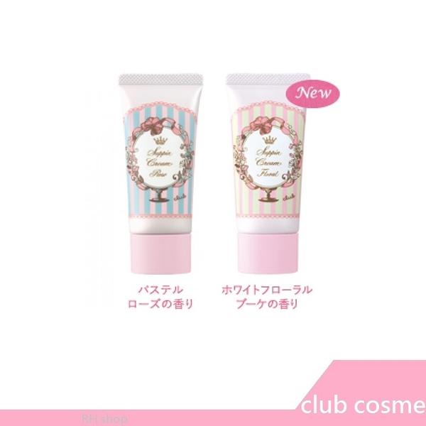 日本 CLUB cosmetics  免卸 素顏霜 30g  棉花糖柔焦美肌霜 30g【RH shop】日本代購