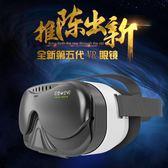【618好康又一發】vr眼鏡一體機虛擬現實頭戴式