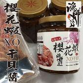 宜蘭大溪 櫻花蝦XO干貝醬 ( 280ml±10g_三罐 )【漁師】