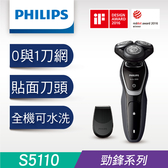 飛利浦勁鋒系列水洗三刀頭電鬍刀S5110 免運費