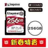 金士頓 Kingston Canvas React 256G SD 記憶卡 讀100MB 寫80MB 256GB SDR