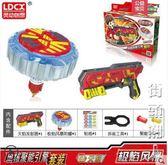 靈動創想魔幻陀螺4代四玩具新款雙核發光戰斗兒童男孩夢幻坨螺槍3 街頭潮人