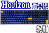 [地瓜球@] Ducky ONE 2 Horizon 地平線 PBT 機械式鍵盤~Cherry 銀軸