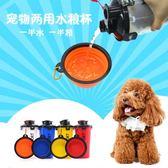 寵物外出水壺狗狗貓飲水器狗糧杯戶外旅行便攜式遛狗兩用水杯寵物外出水壺