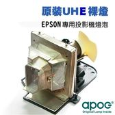 《EPSON Home Cinema 710HD/750HD/S12+/V11H433020/VS210/220/310/315W/VS320/325W/W11/12/X14+》★原裝UHE裸燈★