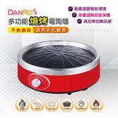 24小時極速出貨 丹露DANRO-多功能燒烤電陶爐【FYK-X2002】 美芭