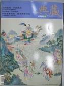 【書寶二手書T1/雜誌期刊_YBQ】典藏古美術_177期_元明龍泉另類風姿