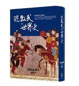 遊牧民的世界史(四版)