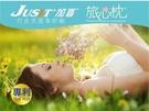 【JUSIT旅心枕】【加喜專利凝膠安定枕-旅行款-高CP值】讓您享受旅行般的舒適減壓