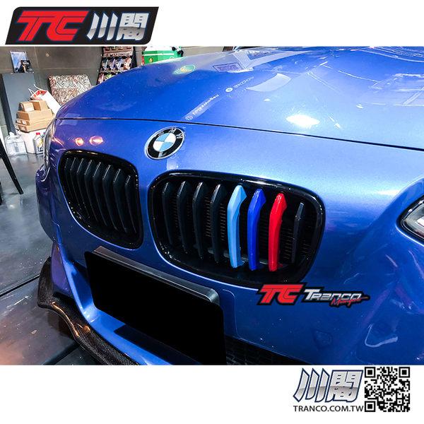 BMW  F20 F21 前期 小改前 水箱罩 鼻頭 單槓亮黑3色 1系列 現貨供應 TRANCO 川閣