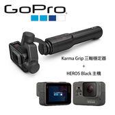 ◎相機專家◎ 現貨 GoPro Karma Grip 三軸穩定器 + HERO5 Black 主機 公司貨