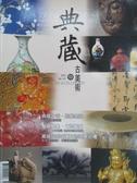 【書寶二手書T6/雜誌期刊_YKJ】典藏古美術_121期_典藏十年勉勵無限