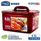 樂扣樂扣 CLASSICS泡菜專用系列手提保鮮盒 長方形4.5L