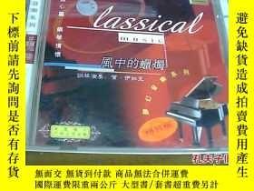 二手書博民逛書店罕見夢幻音樂系列;鋼琴(風中的蠟燭)CD【光盤測試過售出概不退換