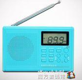 英語聽力考試專用大學生收音機調頻FM大學用四六級四級校園  魔方數碼館