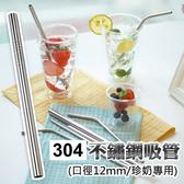 不鏽鋼吸管 手搖杯專用 平口吸管 304不鏽鋼 環保吸管 長22cm 珍奶吸管(V50-1600)