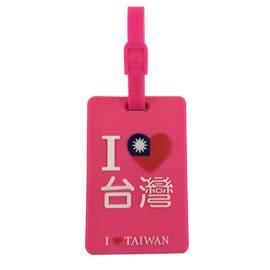 【收藏天地】台灣紀念品*PVC軟膠行李吊牌-我愛台灣(4入色)