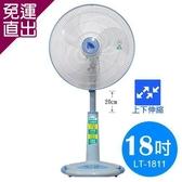聯統 MIT台灣製造 18吋升降電風扇(靜音/送風達6.5公尺)LT-1811【免運直出】
