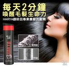 稻草頭的救星 HARYA咖啡因專業養髮洗髮精(500ml)-1瓶