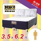 床的世界 美國比格名床威廉絲標準單人兩線獨立筒床墊
