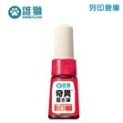 SIMBALION 雄獅 NO.300 紅色奇異墨水筆(斜頭) 1支
