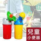 【現貨】便攜式防漏兒童小便器/寶寶小便器/戶外/旅行/尿尿神器/廁所/尿壺/尿盆