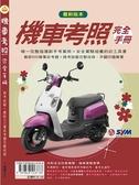 (二手書)機車考照完全手冊:2012