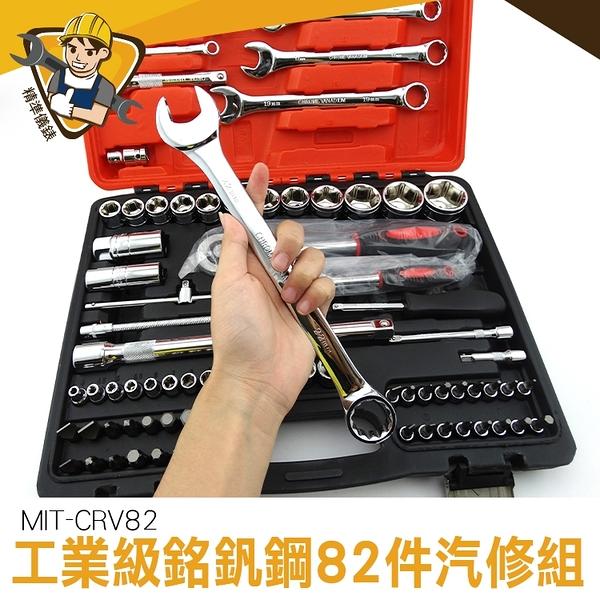 【精準儀錶】汽修工具組 螺絲刀套筒組 車載組套 扳手汽修 套筒組 手工具 MIT-CRV82