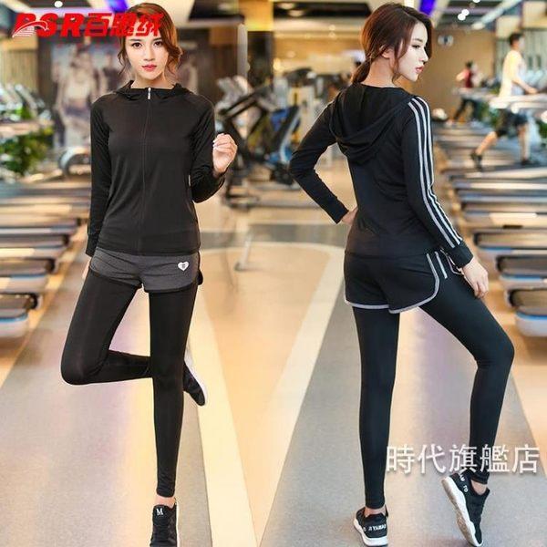 (雙11大促銷)瑜伽服春夏季瑜伽服晨跑裝備運動套裝女跑步健身房五件套速幹衣背心長褲