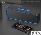 藍芽喇叭 戶外大音量3D環繞超重低音手機多功能迷你便攜插卡低音炮 快速出貨