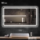 化妝鏡 智慧浴室鏡子帶燈廁所led鏡子掛墻發光防霧觸摸屏感應衛生間鏡子 MKS韓菲兒
