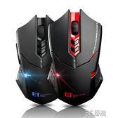 無聲靜音無線滑鼠lol電腦筆記本專業電競usb無限激光游戲滑鼠辦公 3C優購