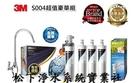 3M 3US-S004-5極淨便捷淨水器/3M S004淨水器/3M櫥下型淨水器/3M生飲級淨水器/台南、高雄免費標準安裝