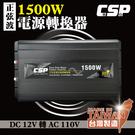 【CSP】1500W 正弦波 逆變器 太陽能 露營 野營 露營車 戶外 電池 變壓器 汽車 箱型車改裝