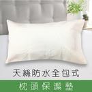 【Jenny Silk名床】JS 天絲枕...