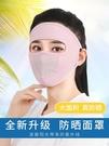 面罩 防曬口罩女冰絲夏天面紗薄款全臉防塵紫外線透氣夏季遮臉護頸面罩 星河光年